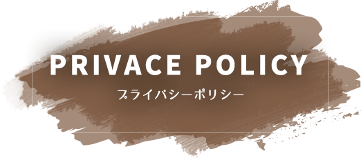 PRIVACY POLICY,プライバシーポリシー